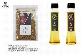 [№5226-0241]晋作さんセット