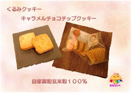 [№5226-0135]萩米香 米粉焼き菓子詰合せ(グルテンフリー)