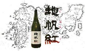 日本酒 東洋美人「地帆紅(じぱんぐ)」