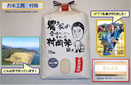 [№5226-0125]村岡米「キヌヒカリ」 精米10kg