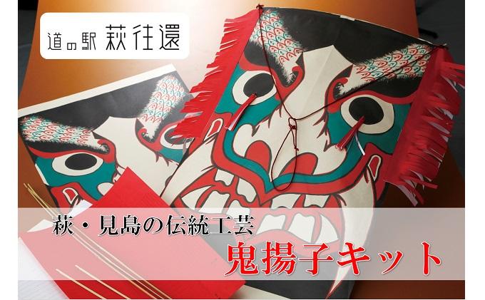 【萩・見島の伝統工芸】鬼揚子キット