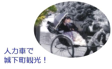 萩で貴婦人の体験を!萩城下町人力車体験 真珠コース