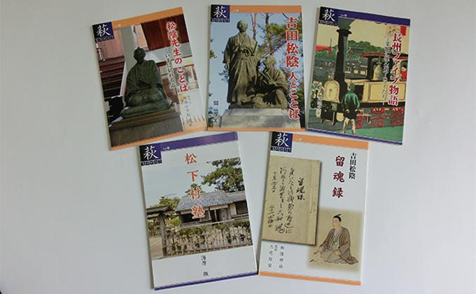 [№5226-0272]萩ものがたり「吉田松陰・松下村塾」5冊セット