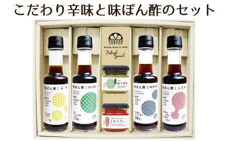 [№5226-0383]こだわり辛味と味ぽん酢のセット