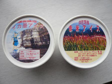 [№5226-0064]須佐 赤米アイス いか墨アイスセット