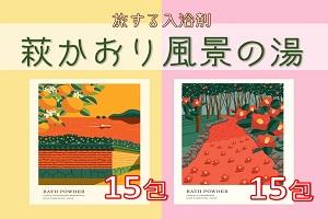 萩かおり風景の湯 30包セット