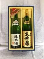 宝船 「大吟醸、純米酒」セット