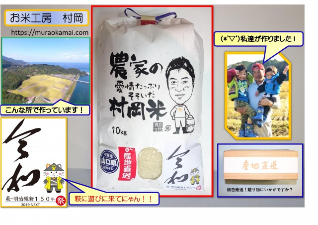 村岡米【松陰先生「令和」筆跡ロゴ入りの袋でお届けします!】