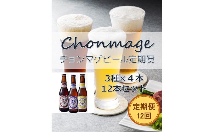 【萩の地ビールを堪能!】 チョンマゲビール定期便【12回コース】