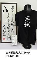 【萩博物館オリジナル】吉田松陰の句入りTシャツ&手ぬぐいのセット