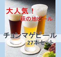 【萩の地ビールを堪能!】チョンマゲビール27本セット
