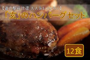 「玄」のハンバーグセット(12食)