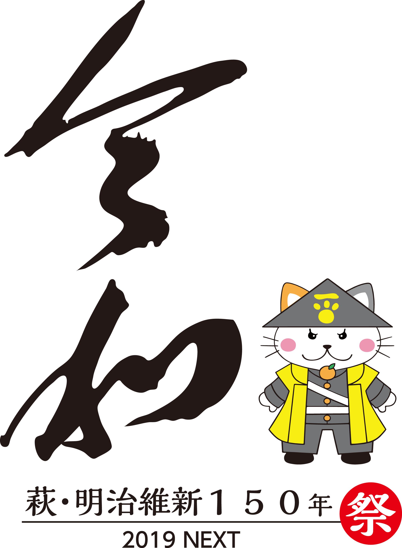 【令和改元記念第1弾】松陰先生「令和」筆跡の入ったお礼の品のご紹介
