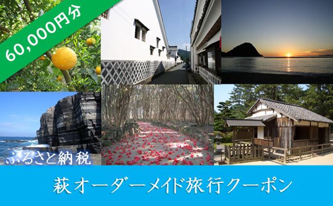 萩オーダーメイド旅行クーポン 60,000円分