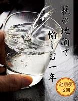 [№5226-0034]【大人気・東洋美人壱番纏も含む!】萩の地酒で愉しむ1年【12回コース】