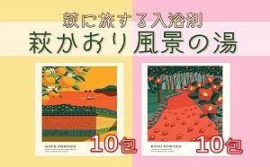 【萩に旅する入浴剤】萩かおり風景の湯20包セット