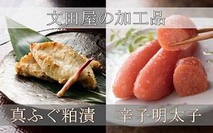 [№5226-0042]文田屋の明太子・真ふぐ粕漬けセット