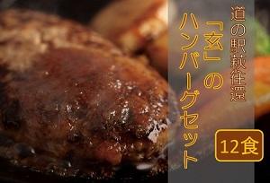 【道の駅萩往還人気レストラン】「玄」のハンバーグセット(12食)