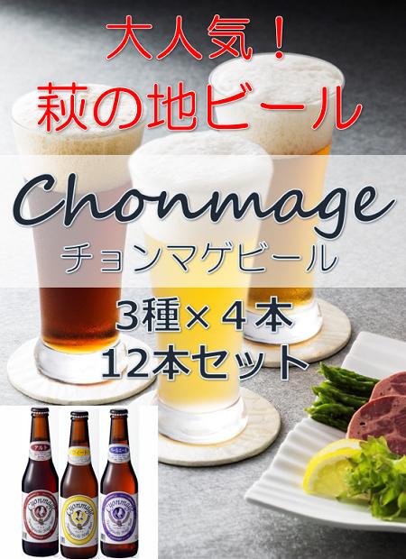 [№5226-0033]【萩の地ビールを堪能!】チョンマゲビール12本セット