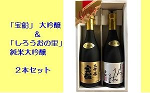[№5226-0122]宝船「萩の地酒セット」 No.2