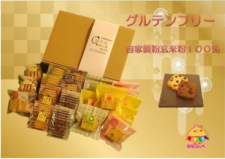 萩米香 米粉焼き菓子詰合せ(グルテンフリー)