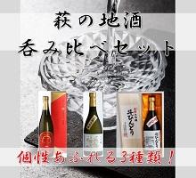 [№5226-0040]【萩ガラス酒器で愉しもう!】萩の地酒3種呑み比べセット