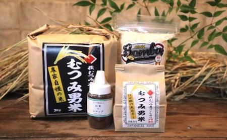[№5226-0416]「お米」3種の食べくらべ&昔ながらの甘味料「お米のシロップ」