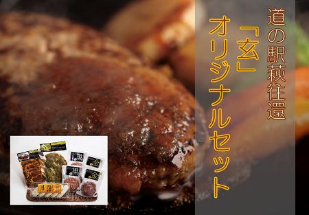 【道の駅萩往還人気レストラン】「玄」オリジナルセット