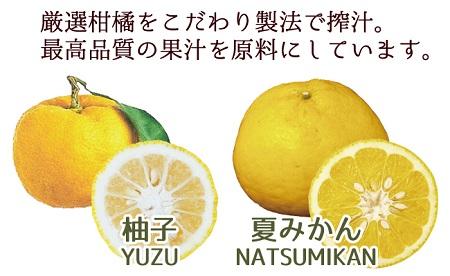 [№5226-0061]爽やか柑橘の濃厚ジュースセットD