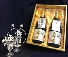 [№5226-0120]長門峡 大吟醸セット