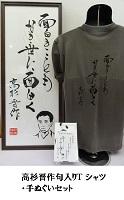 【萩博物館オリジナル】高杉晋作の句入りTシャツ&手ぬぐいのセット