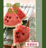 【萩・夏の銘品】相島西瓜