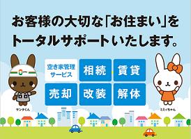 ふるさと 空家 見守りサービス 10000円コース